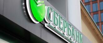 Sberbank-Gref