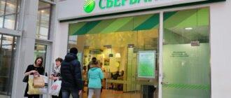 sberbank samozan