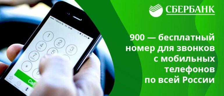 sberbank-900
